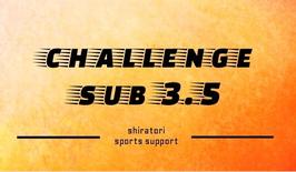 【チャレンジサブ3.5】    9月5日(土)6kmペース走 & TABATAダッシュ