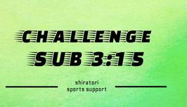 【チャレンジサブ3:15】   8月14日(土)   1km×7本インターバルトレーニング