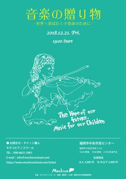 音楽の贈り物2018 ~世界へ羽ばたく子供達のために~