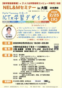 NEL&Mセミナー in 大阪【ICT×学習デザイン】