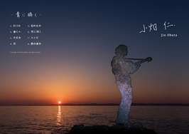 1st Album「青に瞬く」
