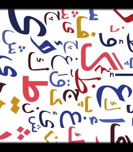 Cadeaupapier Arabische letters
