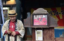STAGE 3 jours - Fabrication d'un kamishibaï - Théâtre japonais