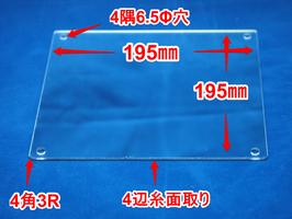 メーカー製アクリルミラー加工品 2.0㎜厚195×195㎜4C3R6.5Φ穴×4