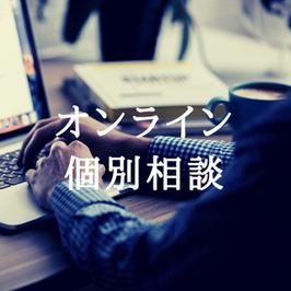 4/24(土)13:00~14:30 オンライン個別相談