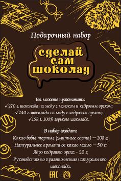 Набор «Сделай сам шоколад»