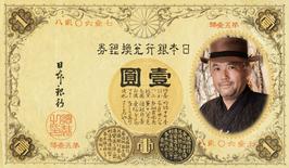 自分の顔でお札シリーズ3  昔の紙幣 一円札