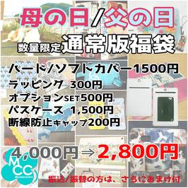 父の日限定福袋 ハード/ソフトカバー
