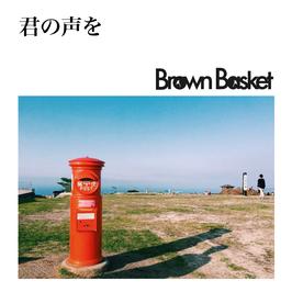 "3rd Demo Single ""君の声を"""
