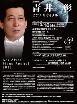 青井彰 ピアノリサイタル チケット一般予約