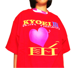KYOEIⅢオリジナルTシャツ(配送料は無料!)