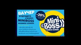 Ваучер MINIBOSS (тип-1)