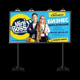 Билборд MINIBOSS (тип-2)