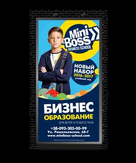 Билборд MINIBOSS (тип-3)