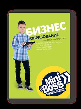 Буклет родителям А5 MINIBOSS (тип-1)