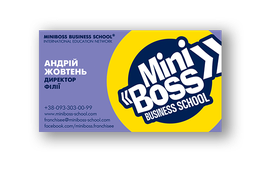 Именная визитка MINIBOSS (тип-4)