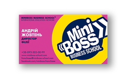 Именная визитка MINIBOSS (тип-2)