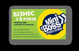 Корпоративная визитка MINIBOSS (тип-3)