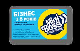 Корпоративная визитка MINIBOSS (тип-1)