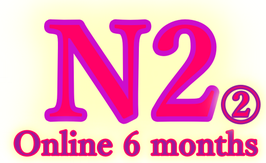 N2 Part2 Online course (6 months : 15000 Rs.)