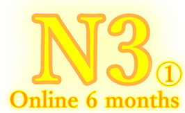 N3 Part1 Online course (6 months : 12000Rs.)