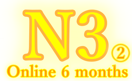 N3 Part2 Online course (6 months : 12000 Rs.)