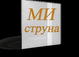 Первая струна Ми - Perpetual  Platinum E  струна для скрипки