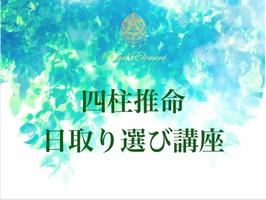 【随時開催】四柱推命 日取り選び講座(ZOOM)