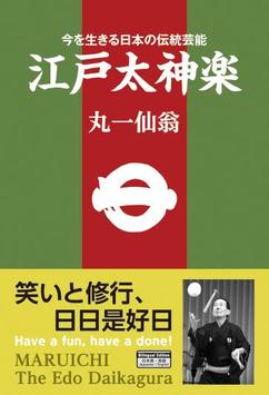 今を生きる日本の伝統芸能 江戸太神楽