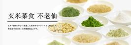 腸を活性化し、血流を改善する玄米菜食 不老仙   20g × 25袋 × 1箱