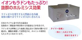 A1 :ホルミシス高濃度ラドン発生装置  Beauty Terra