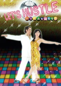 LET'S HUSTLE 〜ハッスルを踊ろう〜 ③ 中級