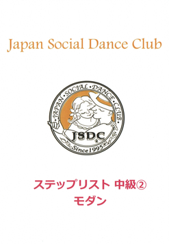 JSDCステップリスト 中級②モダン