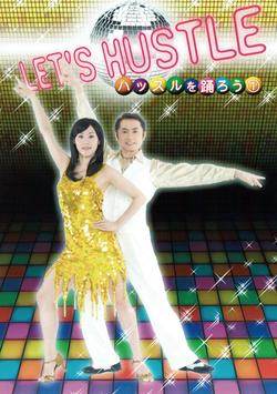 LET'S HUSTLE 〜ハッスルを踊ろう〜 ① 入門・初級