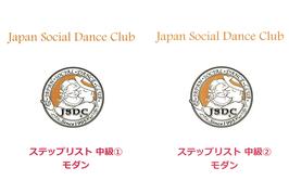 JSDCステップリスト 中級①②モダン 2巻セット