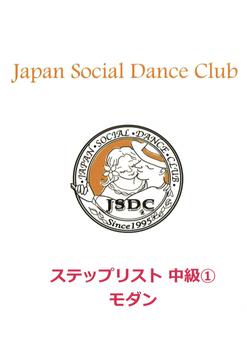 JSDCステップリスト 中級①モダン