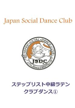 JSDCステップリスト中級ラテン クラブダンス①