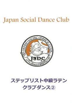 JSDCステップリスト中級ラテン クラブダンス②