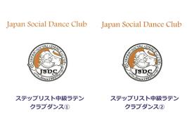 JSDCステップリスト中級ラテン クラブダンス①② 2巻セット