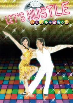 LET'S HUSTLE 〜ハッスルを踊ろう〜 ② 初中級