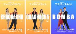 アメリカンスタイル3巻セット チャチャチャ①②&ルンバ