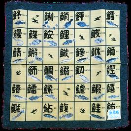 """Furoshiki """"100% Sushi !"""""""