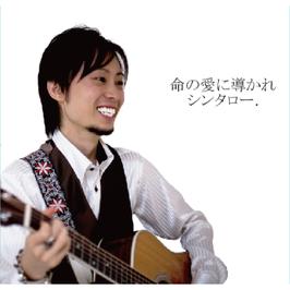 CD『命の愛に導かれ』シンタロー.