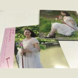 CD『嬉し涙が止まらない』小澤綾子