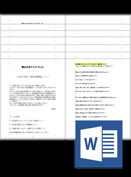 ①輸出情報整理シート