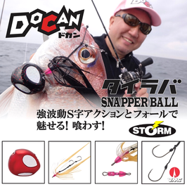 STORM DOCAN SNAPPER BALL 120 GR
