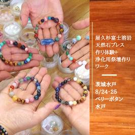 【8/24・25茨城水戸】屋久杉富士溶岩ブレス作り体験ワーク+浄化用祭壇ワーク