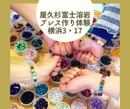 【3/17横浜】屋久杉富士溶岩天然石ブレスレット作り体験+本当の願いを導くイメージセラピーワーク