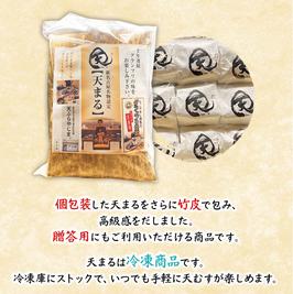 なごや名物認定 ≪冷凍天まる≫ 5個入り 竹皮に包んであるので贈答用としても御使い頂けます。