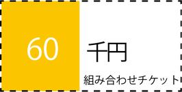60千円 組み合わせチケット